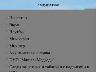 ОБОРУДОВАНИЕ Проектор Экран Ноутбук Микрофон Микшер Акустическая колонк