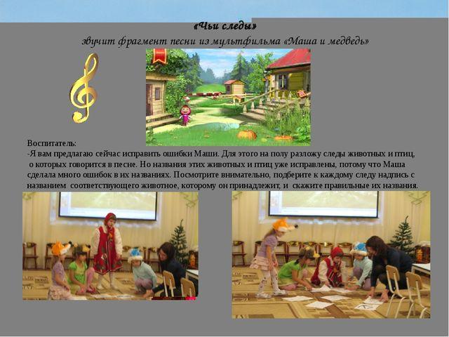 «Чьи следы» звучит фрагмент песни из мультфильма «Маша и медведь»