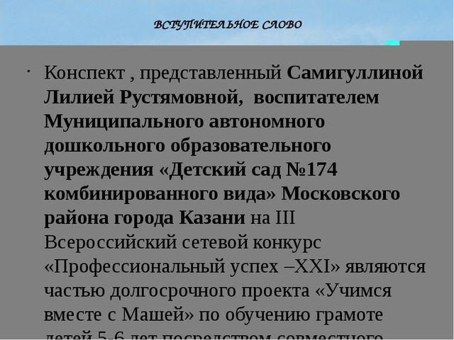 ВСТУПИТЕЛЬНОЕ СЛОВО Конспект , представленный Самигуллиной Лилией Рустямовно...