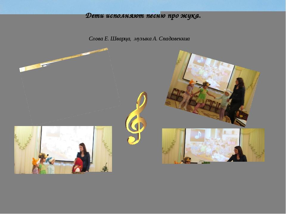Дети исполняют песню про жука.
