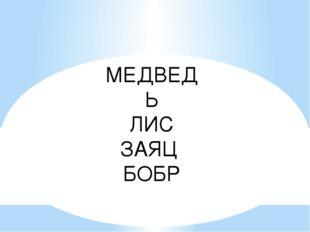 МЕДВЕДЬ ЛИС ЗАЯЦ БОБР