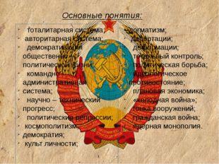 Основные понятия: тоталитарная система; авторитарная система; демократизация