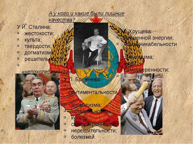 А у кого и какие были лишние качества? У Й. Сталина: жестокости; культа; твер...