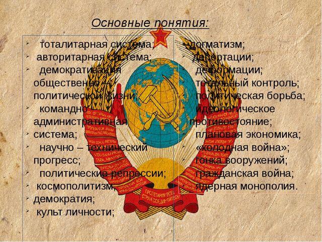 Основные понятия: тоталитарная система; авторитарная система; демократизация...