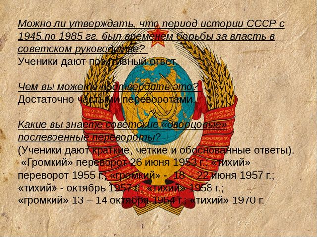 Можно ли утверждать, что период истории СССР с 1945 по 1985 гг. был временем...