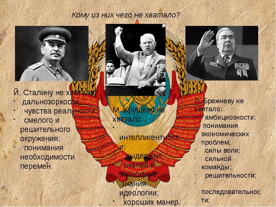 Кому из них чего не хватало? Й. Сталину не хватало: дальнозоркости; чувства р...