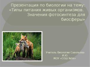 Презентация по биологии на тему: «Типы питания живых организмов. Значения фот