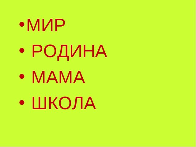 МИР РОДИНА МАМА ШКОЛА