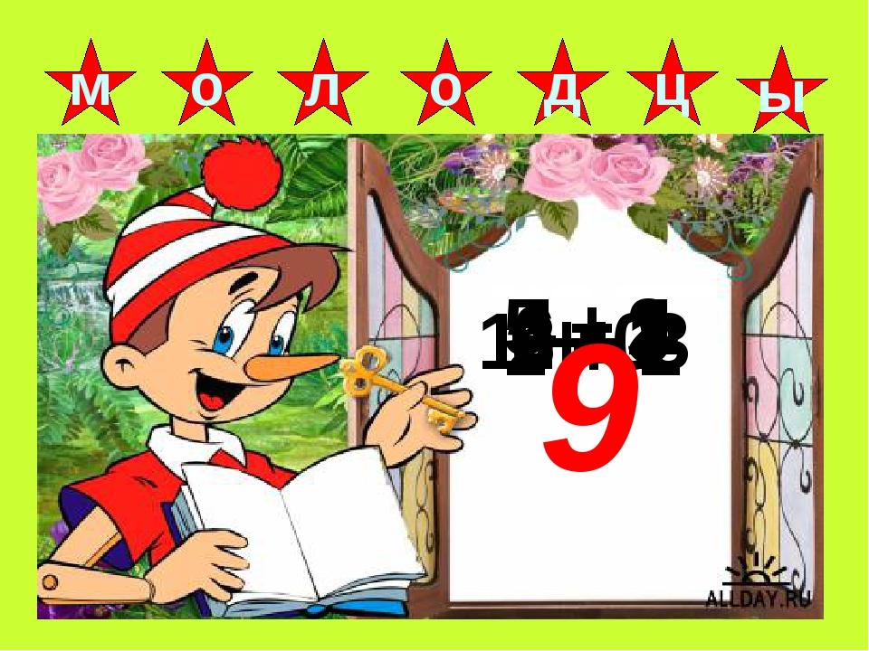 5 + 1 4 - 2 2 + 3 8 - 1 2 + 2 6 - 3 1 + 0 м о о д ы ц л 9