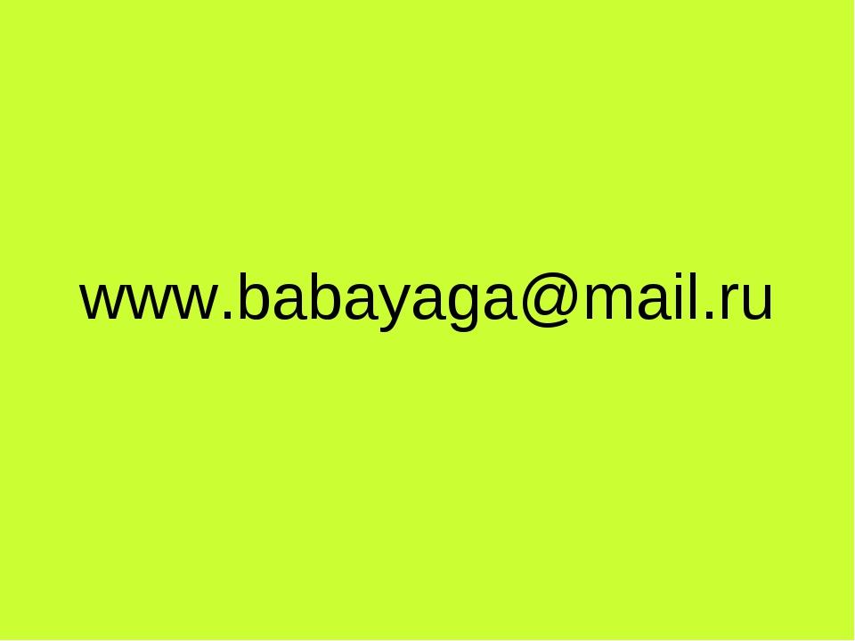 www.babayaga@mail.ru