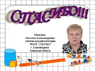 Шкилёва Наталья Александровна учитель высшей категории МАОУ СОШ №13 г. Благо