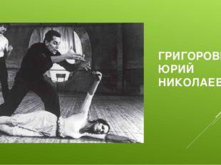 ГРИГОРОВИЧ ЮРИЙ НИКОЛАЕВИЧ