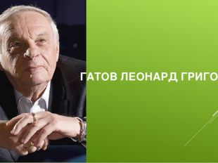 ГАТОВ ЛЕОНАРД ГРИГОРЬЕВИЧ