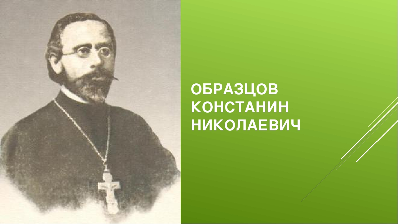 ОБРАЗЦОВ КОНСТАНИН НИКОЛАЕВИЧ