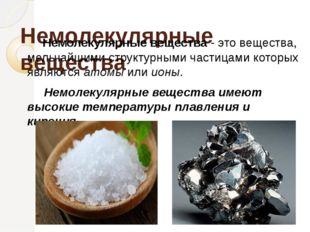 Немолекулярные вещества Немолекулярные вещества - это вещества, мельчайшими с