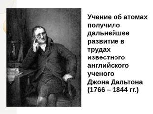 Учение об атомах получило дальнейшее развитие в трудах известного английског