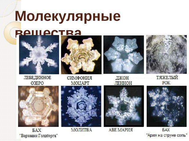 Молекулярные вещества кристаллы воды
