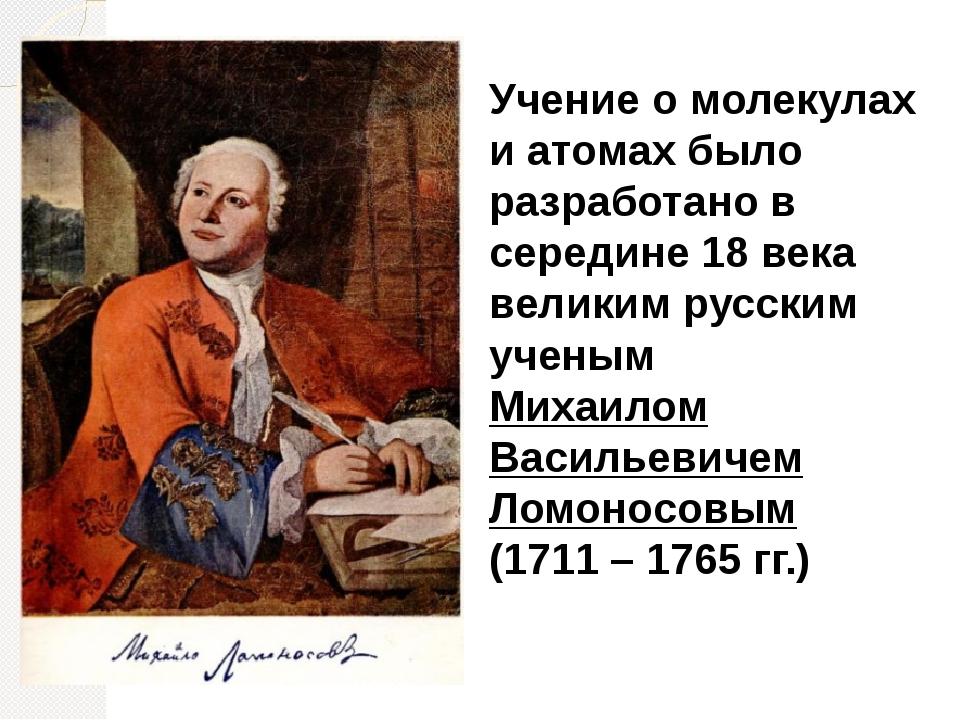 Учение о молекулах и атомах было разработано в середине 18 века великим русс...