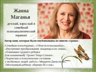 Жанна Маганья детский, взрослый и семейный психоаналитический терапевт Автор