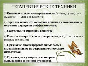 ТЕРАПЕВТИЧЕСКИЕ ТЕХНИКИ 1) Внимание к телесным проявлениям (глазам, рукам, те