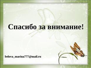 Спасибо за внимание! belova_marina777@mail.ru