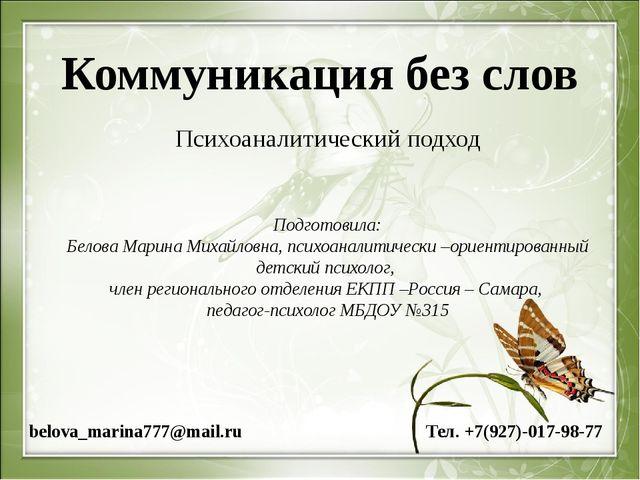 Коммуникация без слов Психоаналитический подход Подготовила: Белова Марина Ми...