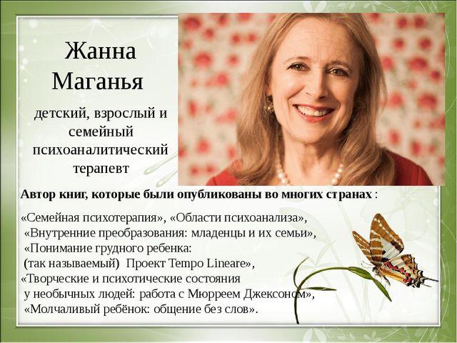 Жанна Маганья детский, взрослый и семейный психоаналитический терапевт Автор...