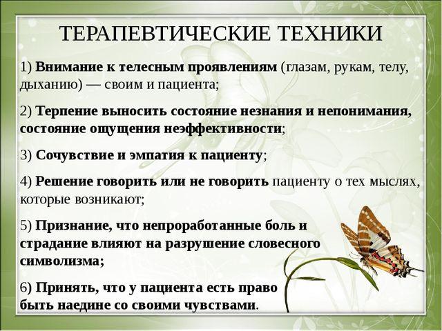 ТЕРАПЕВТИЧЕСКИЕ ТЕХНИКИ 1) Внимание к телесным проявлениям (глазам, рукам, те...