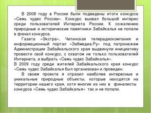 В 2008 году в России были подведены итоги конкурса «Семь чудес России». Конк