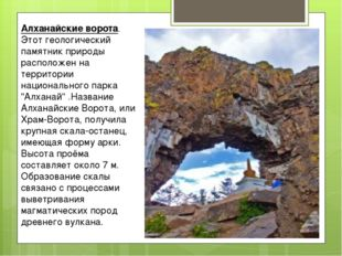 Алханайские ворота. Этот геологический памятник природы расположен на террито