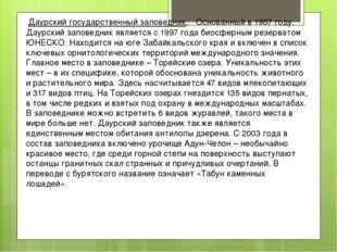 Даурский государственный заповедник. Основанный в 1987 году, Даурский запове