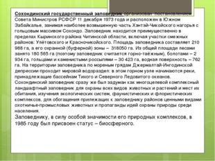 Сохондинский государственный заповедник организован постановлением Совета Ми