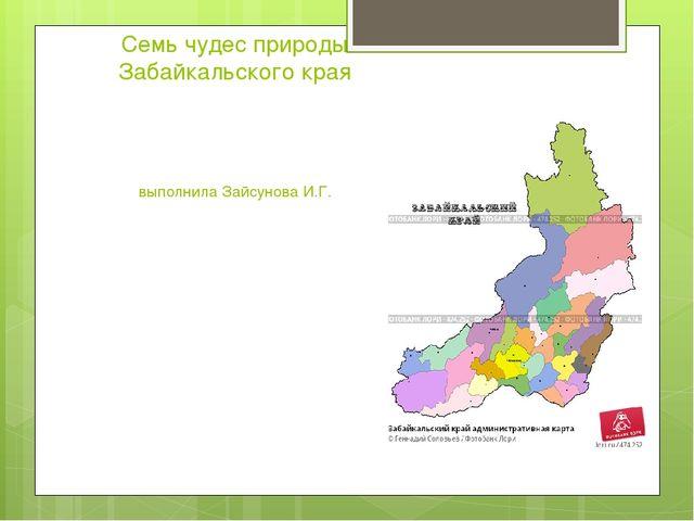 Семь чудес природы Забайкальского края выполнила Зайсунова И.Г.