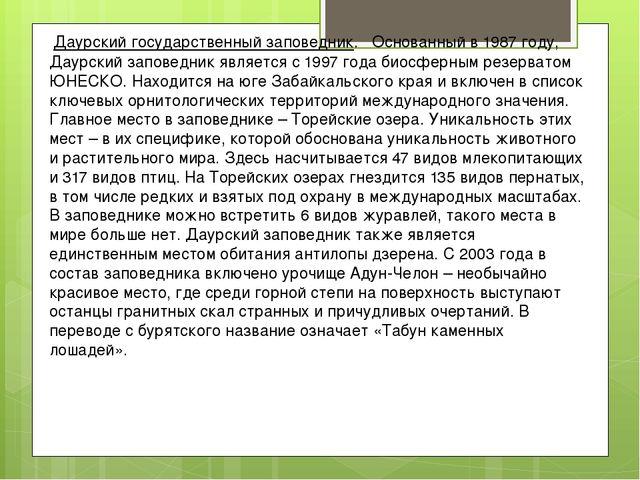 Даурский государственный заповедник. Основанный в 1987 году, Даурский запове...