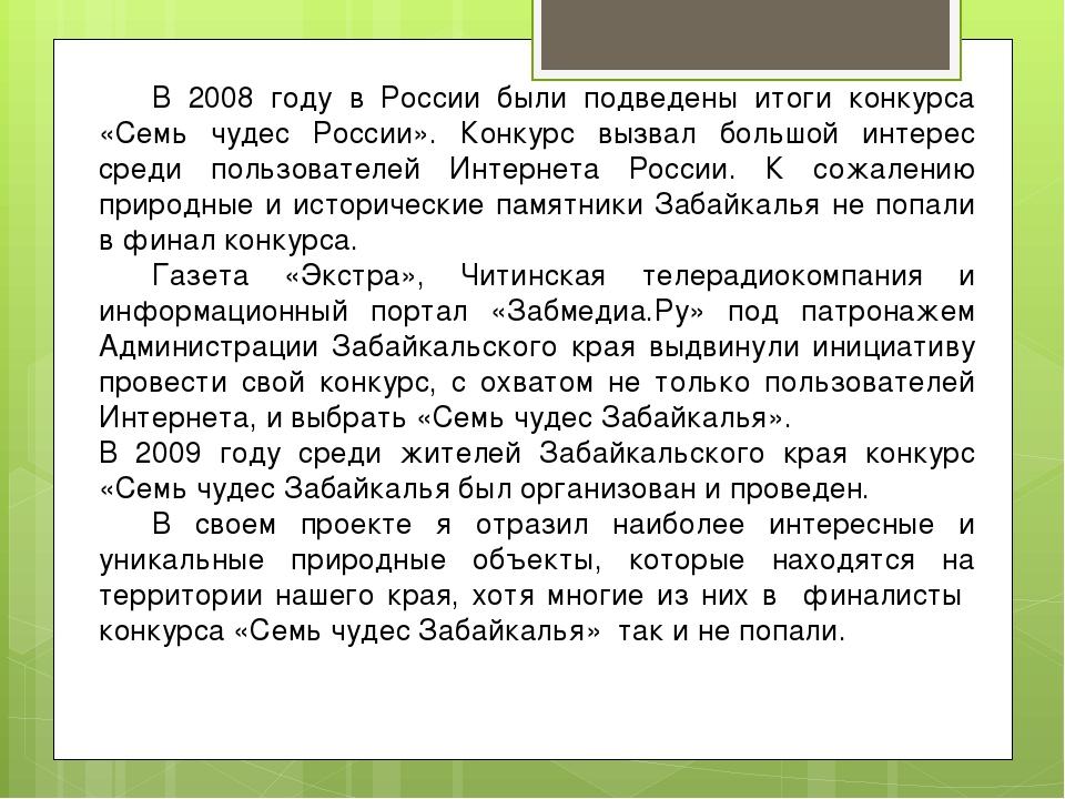 В 2008 году в России были подведены итоги конкурса «Семь чудес России». Конк...