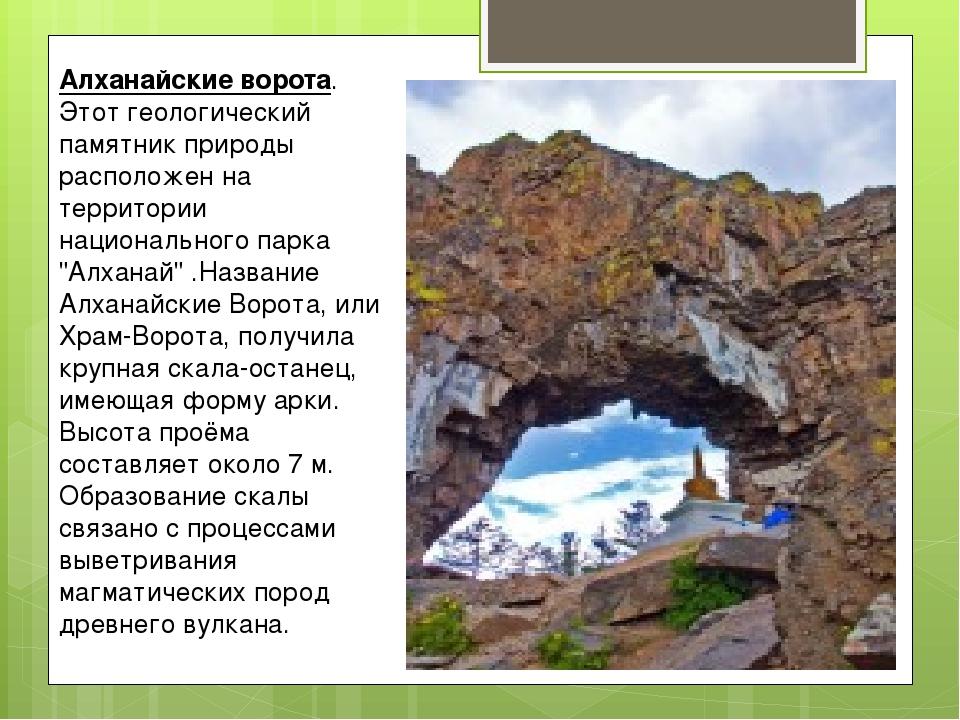 Алханайские ворота. Этот геологический памятник природы расположен на террито...