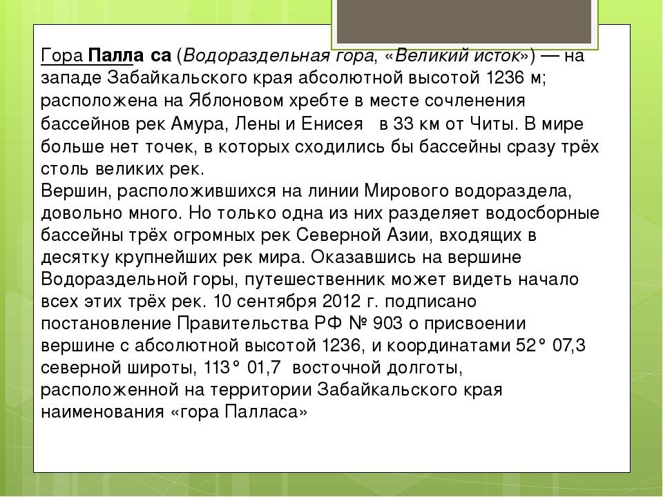 ГораПалла́са(Водораздельная гора, «Великий исток»)— на западеЗабайкальско...