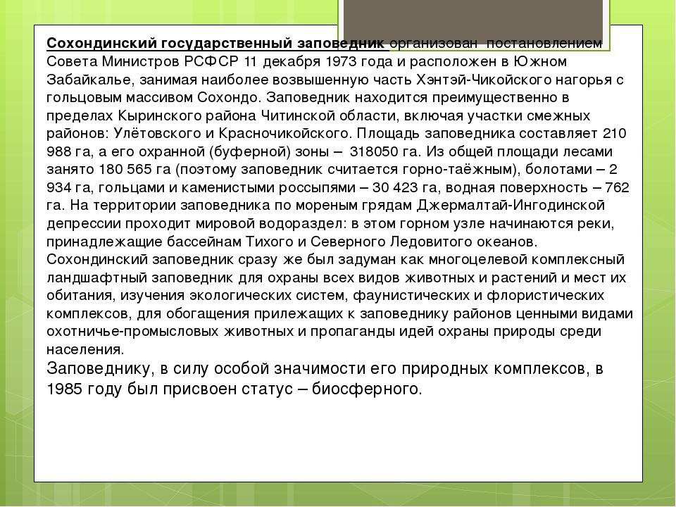 Сохондинский государственный заповедник организован постановлением Совета Ми...