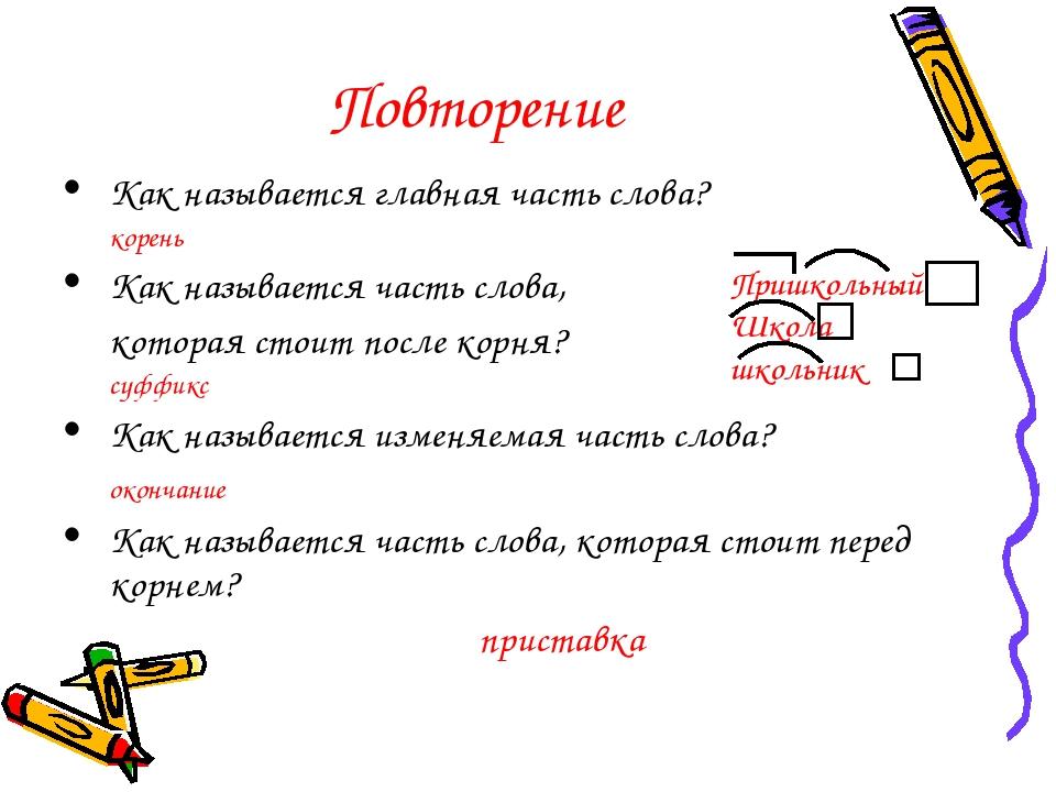 Повторение Как называется главная часть слова? корень Как называется часть с...