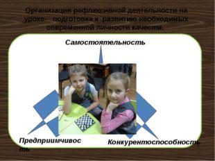 Организация рефлексивной деятельности на уроке- подготовка к развитию необхо