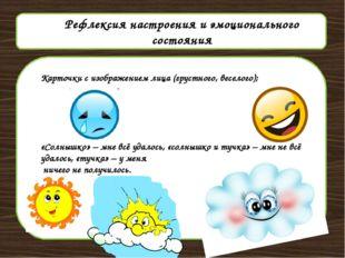 Рефлексия настроения и эмоционального состояния Карточки с изображением лица