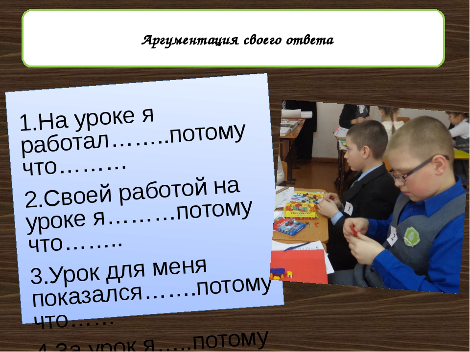 1.На уроке я работал……..потому что……… 2.Своей работой на уроке я………потому чт...