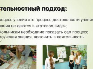 Деятельностный подход: процесс учения это процесс деятельности ученика; знан