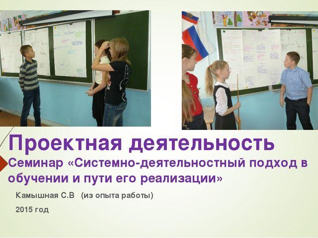 Проектная деятельность Семинар «Системно-деятельностный подход в обучении и п...