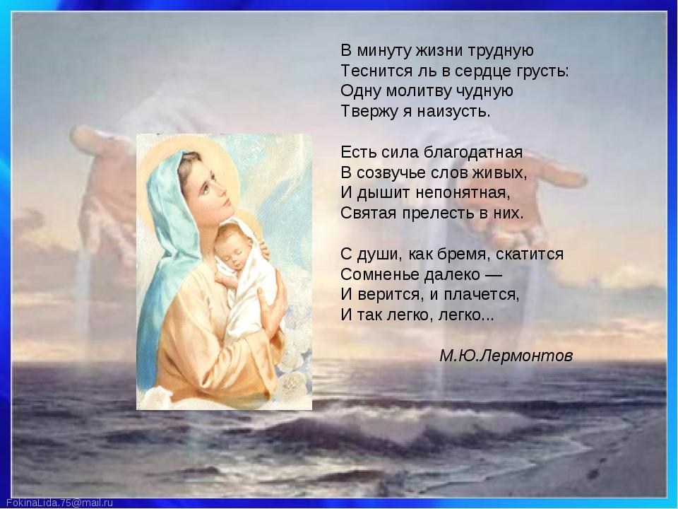 Христианские стихи детям к школе