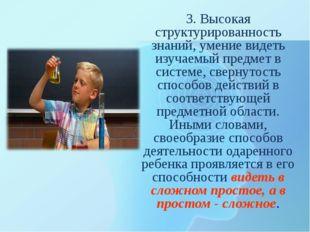 3. Высокая структурированность знаний, умение видеть изучаемый предмет в сист