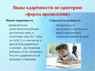 Явная одаренность проявляется в деятельности ребенка достаточно ярко и отчетл