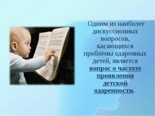 Одним из наиболее дискуссионных вопросов, касающихся проблемы одаренных дете