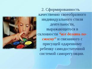 2. Сформированность качественно своеобразного индивидуального стиля деятельно