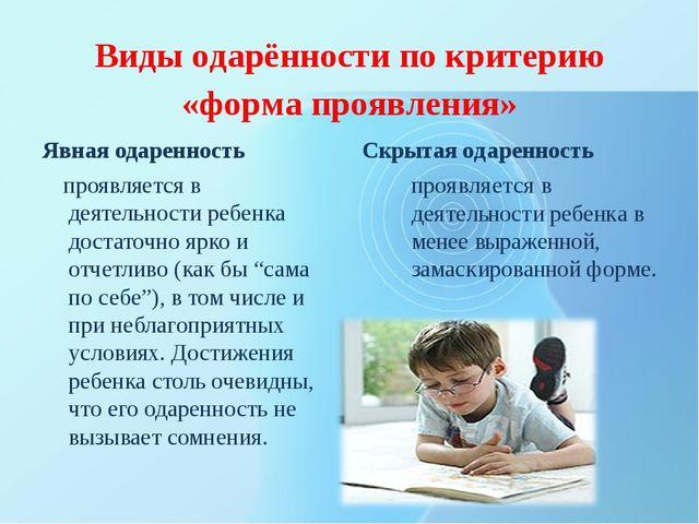 Явная одаренность проявляется в деятельности ребенка достаточно ярко и отчетл...